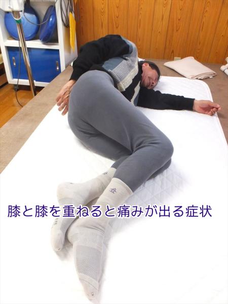 膝痛の動作