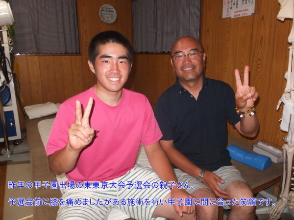 昨年の甲子園出場東東京代表チームの親子が治療の挨拶