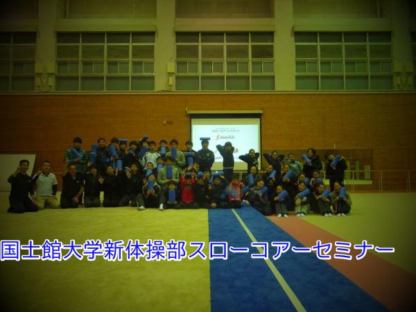 国士館大学新体操部スローコアセミナー開催